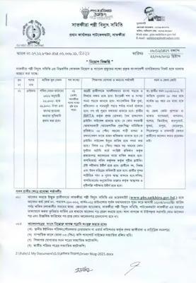 Satkhira Palli Bidyut Job Circular
