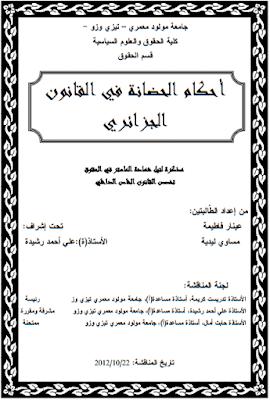 مذكرة ماستر: أحكام الحضانة في القانون الجزائري PDF