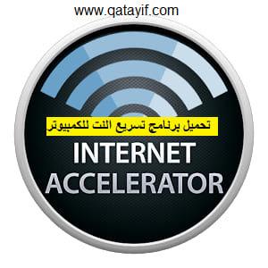 تحميل برنامج تسريع النت للكمبيوتر Internet Accelerator كاملا و مجانا