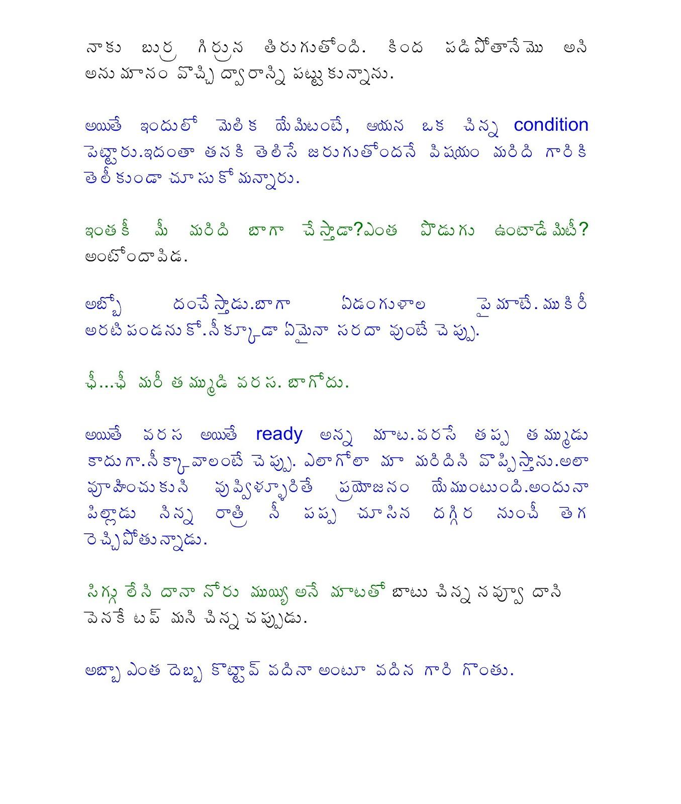 Telugu puku dengudu kathalu