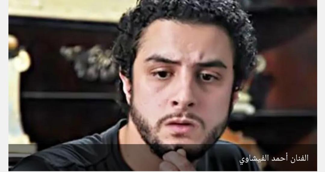 الموت يفجع أحمد فاروق الفيشاوى