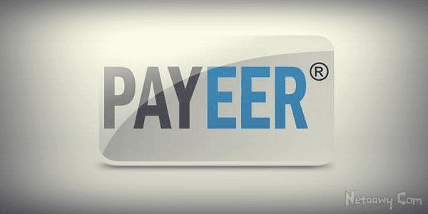 ما-هي-عمولة-بنك-بايير-Payeer-؟