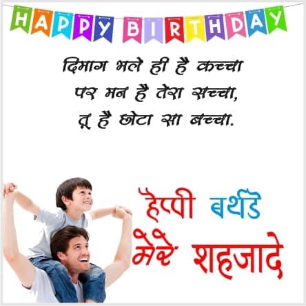 Happy Birthday Message, Shayari for Son in Hindi