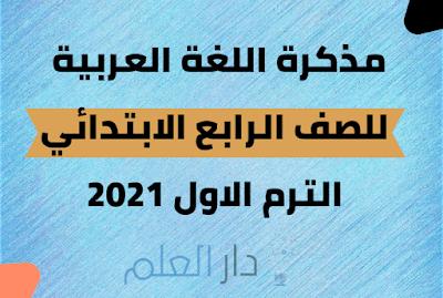 مذكرة لغة عربية للصف الرابع الابتدائى ترم اول 2021