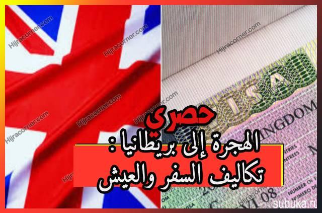 الهجرة إلى بريطانيا : تكاليف السفر والعيش