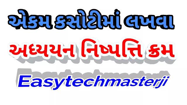Adhyayan Nishpatti Kram Sem-2 UNIT TEST 14-03-2020,adhyan nishpatti,education,learning outcomes,std 5 maths,jakir shaikh,zilha parishad school,national,pati pencil,learning indicators,tet exam preparation,academic cds,education in gujarati,zankar educational cds,diecpd hingoli,update,educational cds,3rd std mathematics marathi medium,educational dvds,marathi medium cd,learning outcome,tet exam material,primary education,marathi medium dvd,tet 1 exam material,learning,learning outcomes,learning outcome,learning outcomes in hindi,learning objectives,learning outcomes meaning,meaning of learning outcomes,learning outcomes cbse,learning outcomes ncert,outcomes,what is learning outcomes,units of learning outcomes,intended learning outcomes,learning outcome exam,assessing learning outcomes,concept of learning outcomes,learning indicators,teacher and learning outcomes