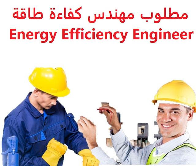 وظائف السعودية مطلوب مهندس كفاءة طاقة Energy Efficiency Engineer