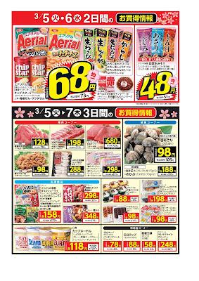 3/5(火)〜3/7(木)3日間のお買得情報