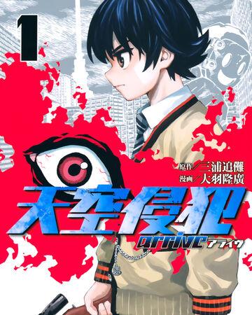 El manga Tenkū Shinpan Arrive