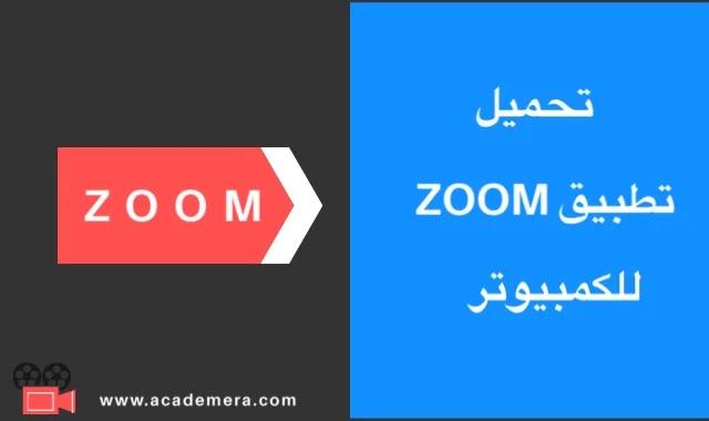 تحميل تطبيق Zoom للكمبيوتر