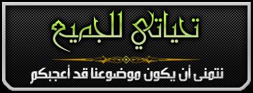 قنوات عربى الاقمار لهوماكس 5400 hS4aJ-sC24_112901871