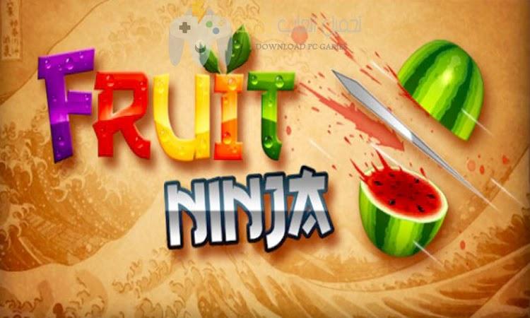 تحميل لعبة تقطيع الفواكه Fruit Ninja للكمبيوتر من ميديا فاير
