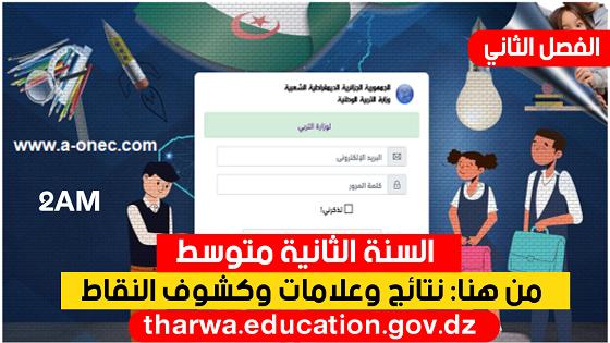 نتائج كشف نقاط الفصل الثاني عبر موقع فضاء أولياء التلاميذ 2021 - معدلات ونتائج tharwa.education.gov.dz - السنة الثانية متوسط