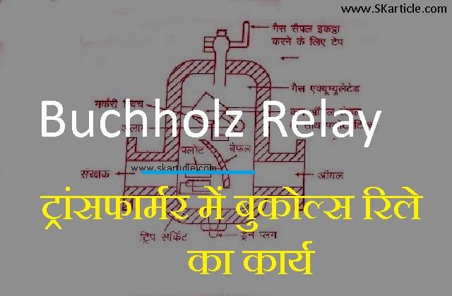 buchholz relay in hindi