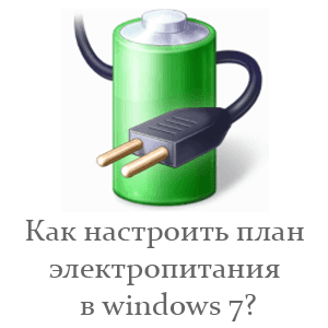 Настройка плана электропитания windows 7
