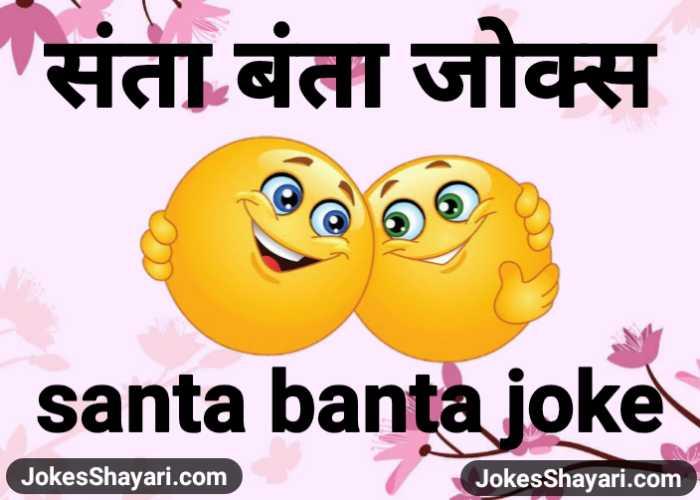 santa banta joke in hindi | संता बंता जोक्स
