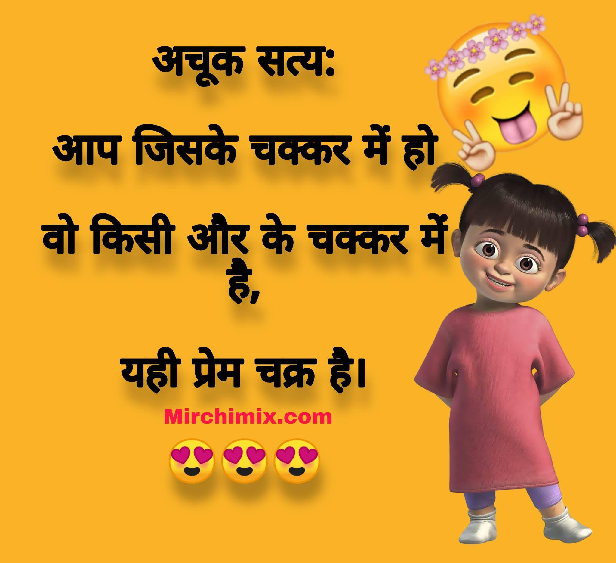 chatar-patar-new-mast-hindi-jokes