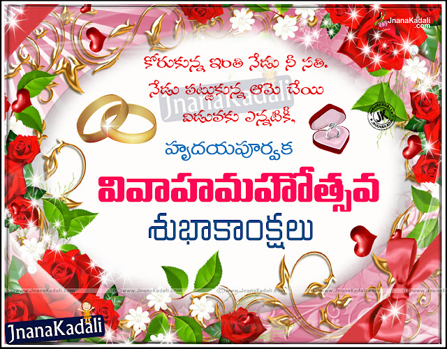 Telugu MarriageDay Wishes, Telugu marriage day Greetings, telugu marriange day messages, Telugu marriage day sms text messages for whatsapp, for brother sister friends, Happy marriage Day Greetings wishes in telugu, Best Marriage day greetings for sister, Happy Marriageday Greetings for Brother, Happy Marriageday greetings for friend, Nice Marriage Day greetings in telugu, Beautiful MarriageDay Greetings in telugu, Nice marriage Day lines for marriage day, Best telugu sms for marriage day greetings, New latest marriageday greetings online greeting card designs back grounds free downloads.