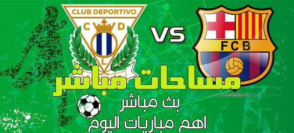موعد مباراة برشلونة وليغانيس برشلونة ضد ليغانيس اليوم الخميس 30/1/2020 في كأس ملك اسبانيا