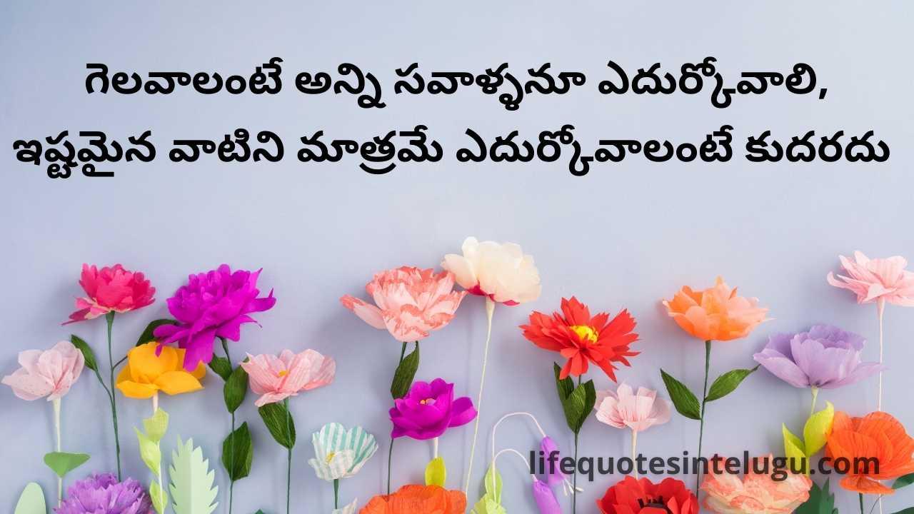 Quotes In Telugu on Life