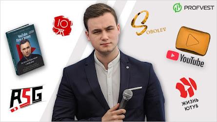 Сколько зарабатывает – Николай Соболев