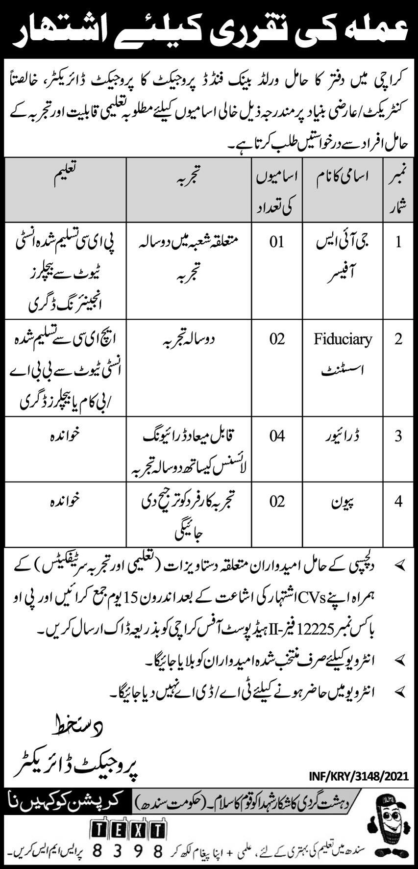 Public Sector Organization Jobs 2021 for Fiduciary Assistant, GIS Officer, Driver, LTV Driver, HTV Driver and Peon