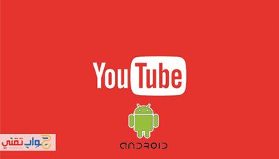 تحميل مباشر تطبيق التحميل من يوتيوب لهواتف الاندرويد