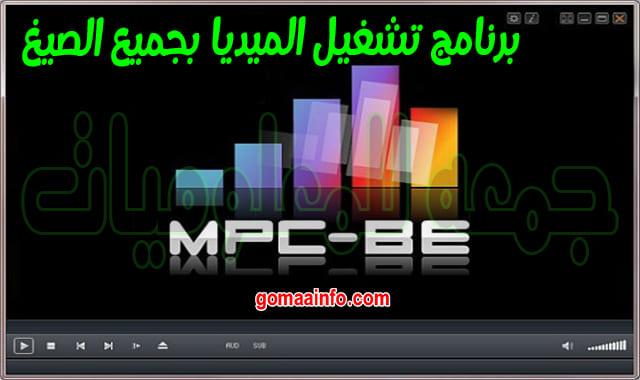 تحميل برنامج تشغيل الميديا بجميع الصيغ  Media Player Classic Black Edition (MPC-BE) v1.5.4 Build 4969