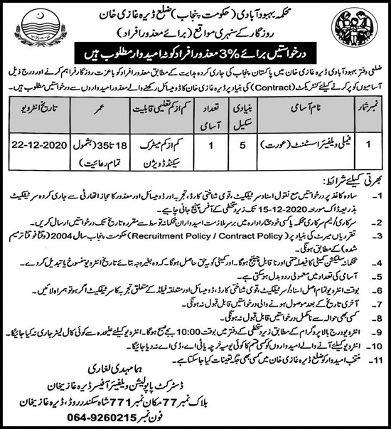 population-welfare-department-dg-khan-jobs-2020-advertisement