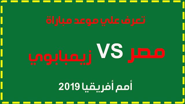 موعد مباراة مصر وزيمبابوي اليوم الجمعة 21-6-2019 في افتتاح كأس الأمم الأفريقية
