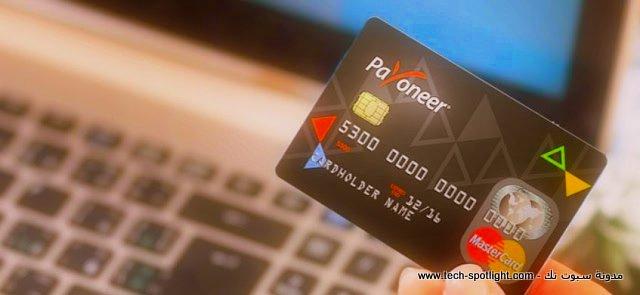 كل ما تريد معرفته عن بايونير - بطاقة ائتمان وحساب أمريكي