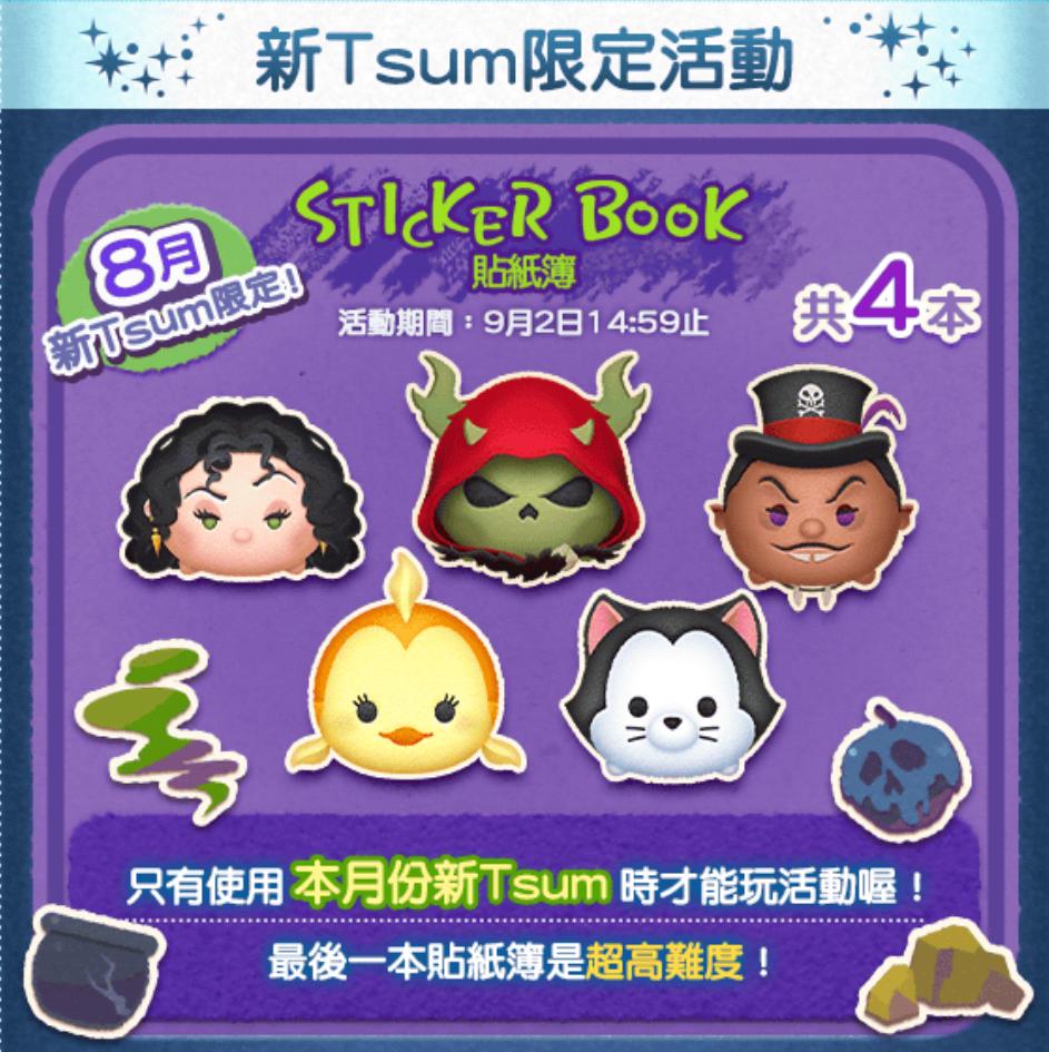 手機游戲 - LINE: 迪士尼Tsum Tsum (國際版) - 咨詢/通告 - 2019年7月至12月 - 40/50