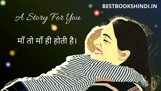 A Short Moral Story In Hindi