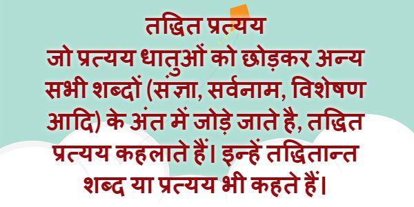 तद्धित प्रत्यय | Taddhit Pratyay