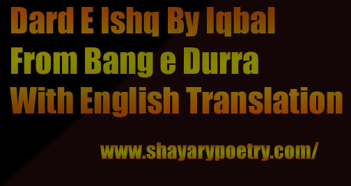 Dard e Ishq by Iqbal