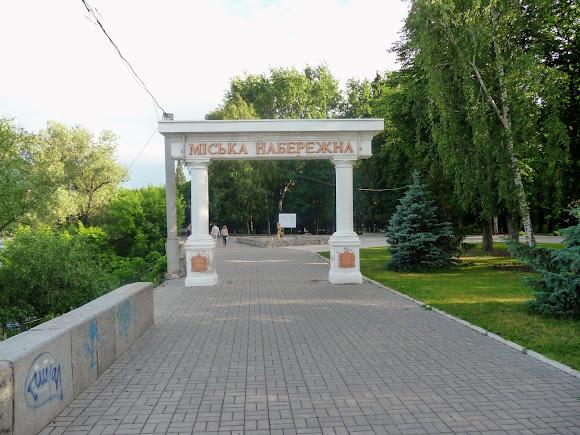 Сумы. Парк им. Кожедуба. Арка «Городская Набережная»