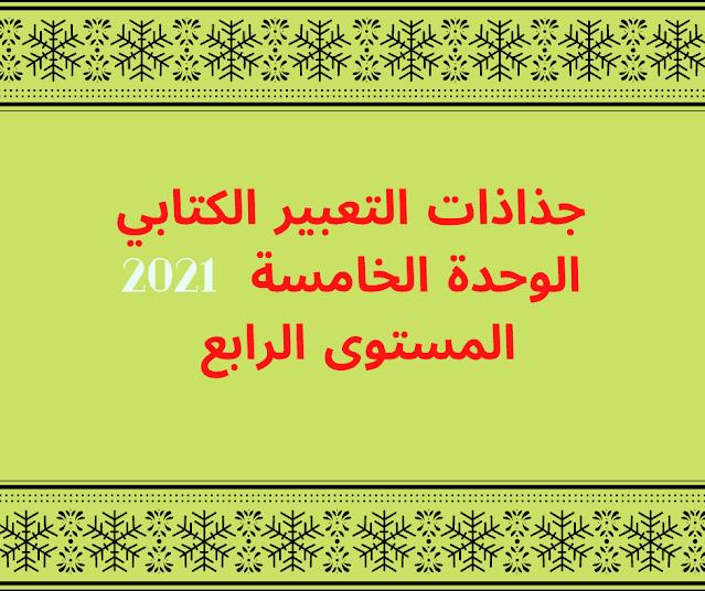 جذاذات التعبير الكتابي الوحدة الخامسة المستوى الرابع 2021