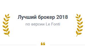 Награда Forex4you за 2018 год