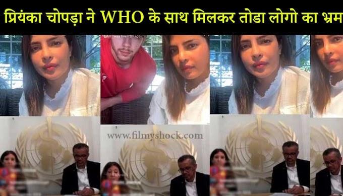 प्रियंका चोपड़ा ने WHO के साथ मिलकर तोडा लोगो का भ्रम, लाइव वीडियो द्वारा दी जानकारी