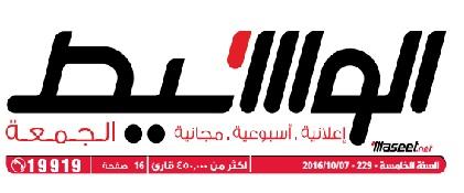وظائف وسيط الاسكندرية عدد الجمعة 7 اكتوبر 2016