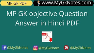 MP GK objective Question Answer in Hindi PDF