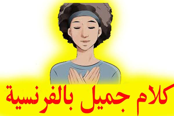كلام جميل بالفرنسية مترجم بالعربية -❤️ تعلم اللغة الفرنسية