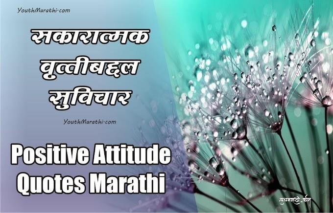 Positive Attitude Quotes Marathi । सकारात्मक वृत्तीबद्दल सुविचार