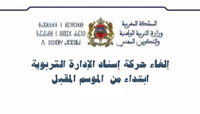 إلغاء حركة إسناد الإدارة التربوية ابتداء من  الموسم المقبل