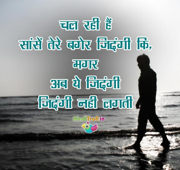 Sad Lovbe Hijdi Quotes | Love Quotes In Hindi