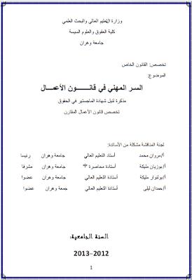 مذكرة ماجستير: السر المهني في قانون الاعمال PDF