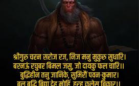हनुमान चालीसा - Hanuman Chalisa Lyrics, Doha, Chopai in Hindi