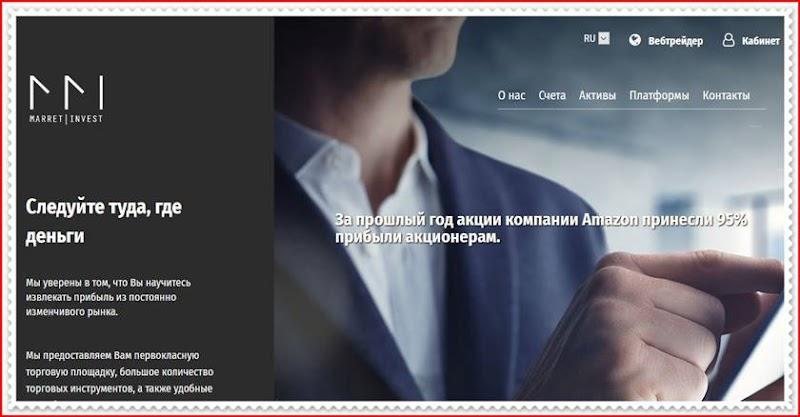 Мошеннический проект marretinvest.org – Отзывы, развод. Компания Marret Invest мошенники