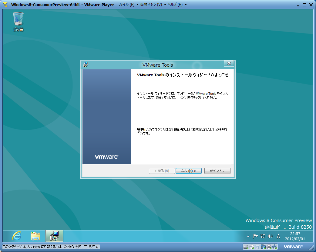Windows 8 Consumer PreviewをVMware Playerで試す 2 -6
