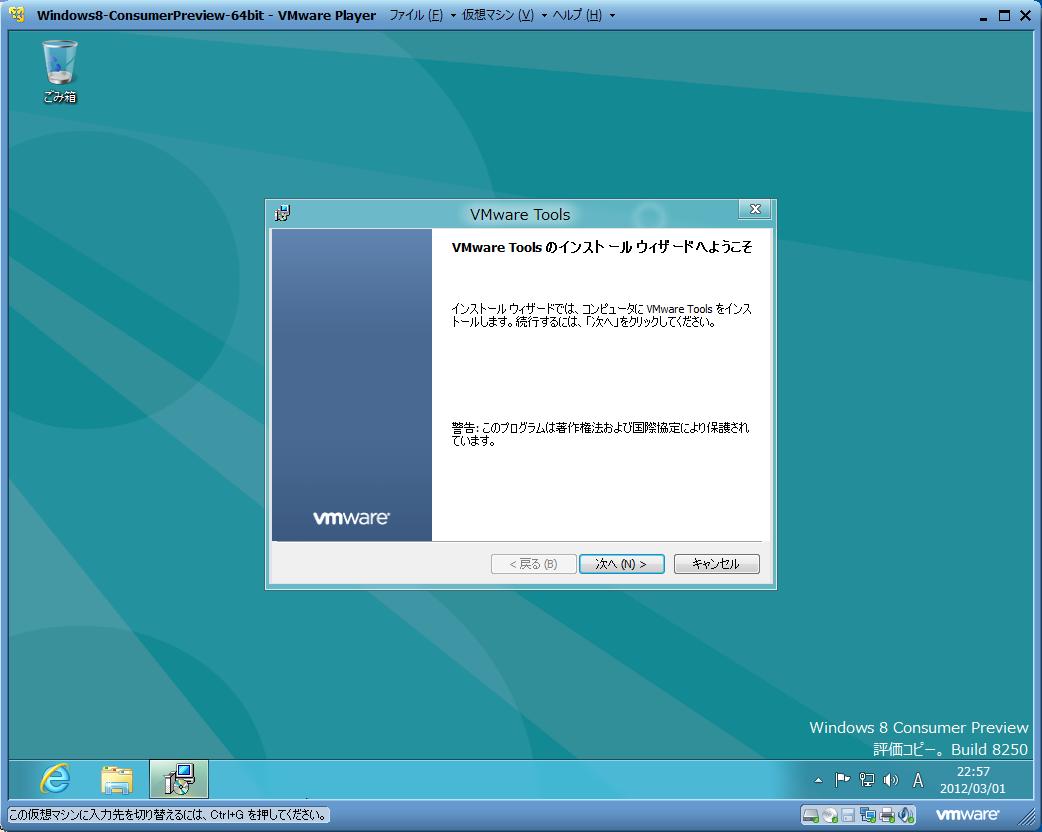 Windows 8 Consumer PreviewをVMware Playerで試す 2 -6